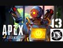 吉田のワンチャンスApex Legends日記#13