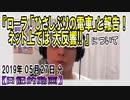 『ローラ「ひさしぶりの電車」と報告!ネット上では大反響!』についてetc【日記的動画(2019年05月27日分)】[ 57/365 ]