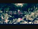廃墟の国のアリス 1番【歌ってみた】ver.REKAIA