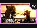 卍【SEKIRO】卑怯な忍者におあいこポン!【苦難厄憑回復縛り】19