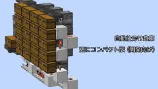 【Minecraft】1チェスト複数アイテムで省スペースな自動仕分け倉庫3 回路最小開発者向け【~JE1.14】