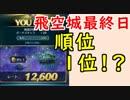 【FEH_335】 飛空城やってく ( 最終順位 1位!? ) 【 ファイアーエムブレムヒーローズ 】