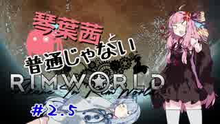 【MOD】琴葉茜と普通じゃないRimWorld#2.5(補足回)【VOICEROID】