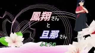 【MMD艦これ】  鳳翔さんと旦那さん ふたりめ