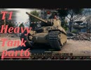 【WOT】戦車のために砲は鳴るpart6【T1 Heavy Tank】