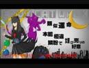 【替え歌】ブラック企業ワーク/エンヴィキャットウォーク 歌...