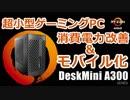 ゆっくりPC自作 超小型ゲーミングPC? DeskMiniA300 番外編 モバイル化