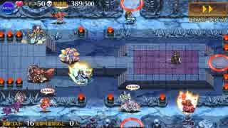 【千年戦争アイギス】 魔界武術大会・防衛戦