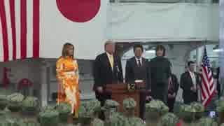 トランプ大統領が海上自衛隊横須賀基地の護衛艦「かが」で日米兵士を激励