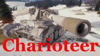 【WoT:Charioteer】ゆっくり実況でおくる戦車戦Part550 byアラモンド