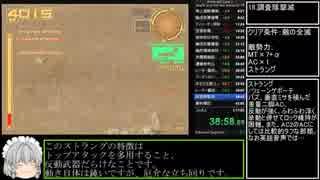 アーマード・コア2 RTA(Any%) 1時間17分1