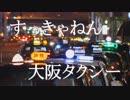 好っきゃねん大阪タクシー【OSAKA 1min.+】