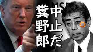 日本の岩屋防衛相との会談が中止に追い込まれた韓国が、トランプ大統領訪韓も無くなる愉快展開にパニック!
