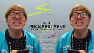 電マ女と青キン男