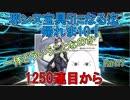【FGO】邪ンヌ宝具5になるまで帰れま10! Part17【ゆっくり実況♯260】