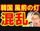 【韓国】最新 ニュース速報!外国人が次々と韓国から離脱!感情的な会談で失敗に終わった日韓問題を日本のせいにしパニック状態…海外の反応『KAZUMA Channel』