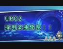 【AECRNIA】URO2 公募採用楽曲発表!!!