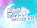 【イヤホン推奨】藤咲ウサがおやすみ前にASMRで遊ぶよ#11(後半)