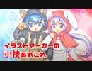 【コピック】イラストマーカーの小技あれこれ【ダイソー・セリア】