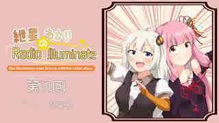 紲星あかりのRadio Illuminate #11【VOICE