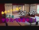 あきゅうと往く!にとりのサタスペ珍道中!!2-9【成長報告回】
