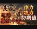 SEKIROを堅忍不抜の精神で縛りプレイ:幻影破戒僧編