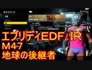 【EDF:IR】ハードでエブリディアイアンレイン!M47 地球の後継者【実況】