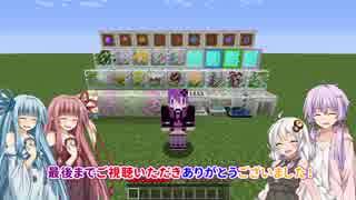 【Minecraft1.12.2】結月さんと紲星ちゃんのお花で工業☆【完】