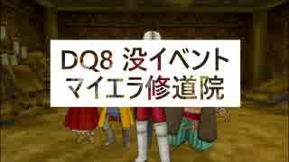 DQ8 没イベント