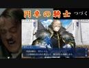 "【FGO動画】総統閣下が第六特異点の円卓の騎士と初対戦したようです【ガウェインゆ""る""さ""ん""】"