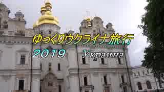 【ゆっくりウクライナ旅行記2019】Op. ダ