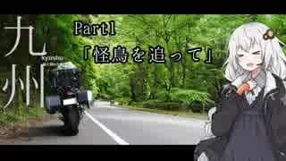 【紲星あかり車載】九州 part1「怪鳥を追って」【輪と環17】