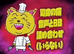 司会の猫 音声とBB 詰め合わせ (いらない)