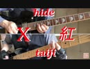 【紅】ギターソロhide taijiパート弾いてみました!【X】