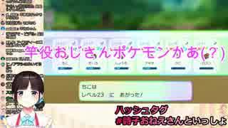 スリープを捕獲した鈴鹿詩子 「竿役おじさんポケモンか」
