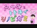 【卓ゲ松さん】六つ子とトト子で忍神_Part6【GM末弟】