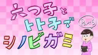 【卓ゲ松さん】六つ子とトト子で忍神_Part