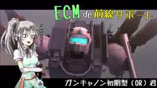 【ガンオン実況13回目】ECMで前線サポート。ガンキャノン初期型(OR)君出番です【もうちょっとうぷ主編】