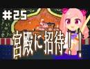 バーチャルYouTuber有栖川ドットと宮殿【冒険part25】