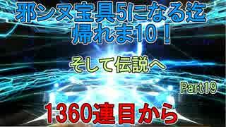 【FGO】邪ンヌ宝具5になるまで帰れま10! Part19【ゆっくり実況♯262】