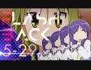 【過去作】【音MAD】Flash Back 5-29【ゆゆ式】
