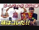 ビージェンド 北斗の拳コラボ 明日への種モミ風味はこんな味!!【ビーレジェンド鍵谷TV】