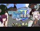 【Minecraft】 創掘同窓会・いわし視点 #8(終)【VOICEROID実況】