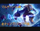 【LoL】全チャンプSランクの旅【マルザハール】Patch 9.10 (1...