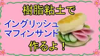 【週刊粘土】パン屋さんを作ろう!☆パート11