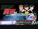 【地球防衛軍4.1】EDF関西がEDF4.1入り ep.19前編