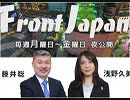 【Front Japan 桜】アベノミクスとMMT / 映画「空母いぶき」の疑問点[桜R1/5/29]