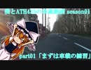 僕とATH435の車載動画 season01 part01「まずは車載の練習」