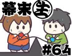 [会員専用]幕末生 第64回(新年パズル&か