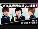 【GOALOUS5】GO5チャンネル 第2回